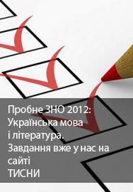 Реферати шкільні твори конспекти білети к р та інше  Видання знань Українська література